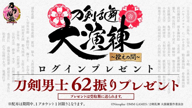 【刀剣男士62振りログインプレゼント開催期間延長