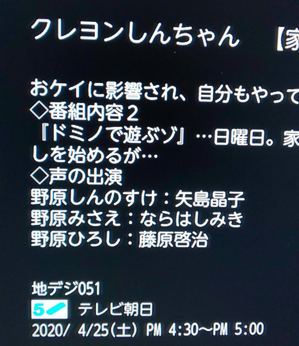 来週のクレヨンしんちゃん、しんのすけ役が矢島さん、ひろし役が藤原さんと書かれてあるので完全再放送となる模様