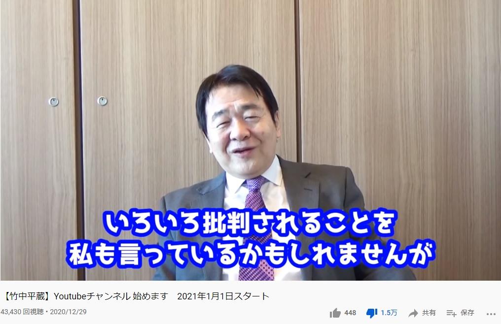 竹中平蔵がYoutube始めたみたいだけど、正式スタート前のプレ動画で既に低評価が1.5万になってて少しほっこりした