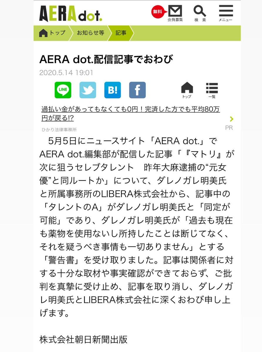 ご報告です。 AERA dot.さんから返事が来ました。