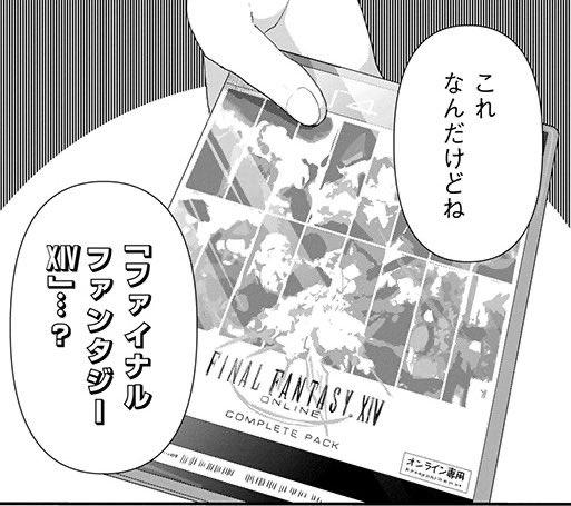 咲のFF14コラボ漫画、開幕で麻雀ゲームとして紹介されてるFF14の時点でもう面白い