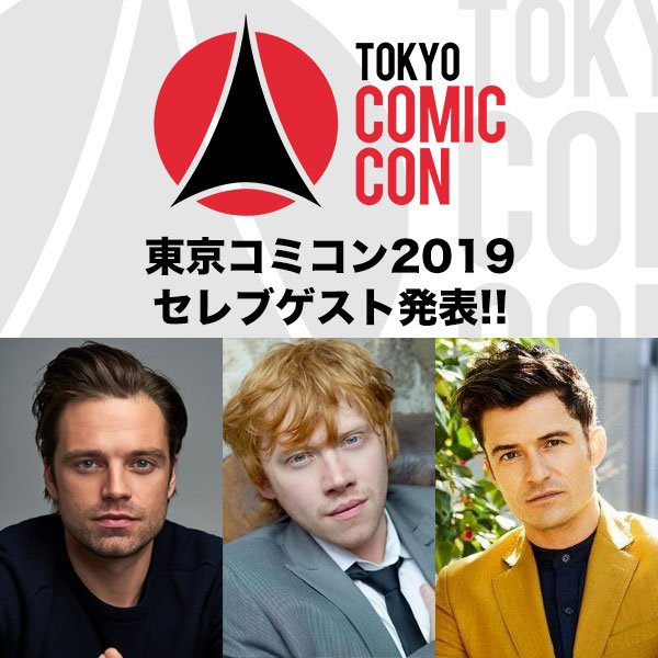Tokyo Comic Con 2019, 1st guest celebrity announced is Sebastian Stan, Rupert Grint,and Orlando Bloom !!