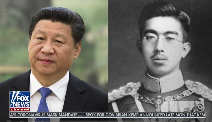 今、FOXがな、習近平を、昭和天皇と同じだと言ったよ