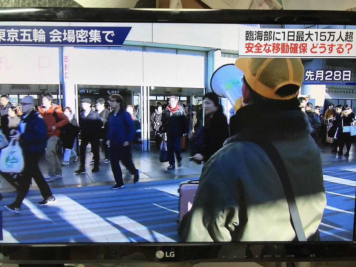 東京五輪で、臨海部に15万人が集中するから  組織委「コミケを参考にします