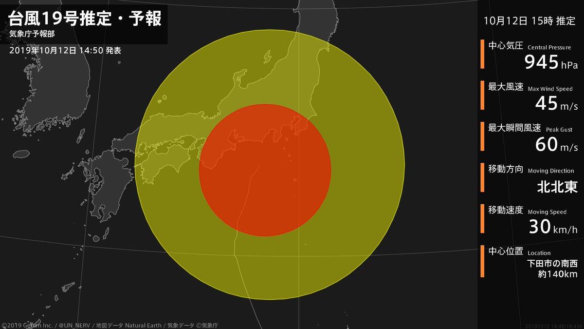 【台風19号推定・予報 2019年10月12日 14:48】 大型で非常に強い台風19号(ハギビス)は、下田市の南西約140kmを1時間に30キロの速さで北北東に進んでいるとみられます