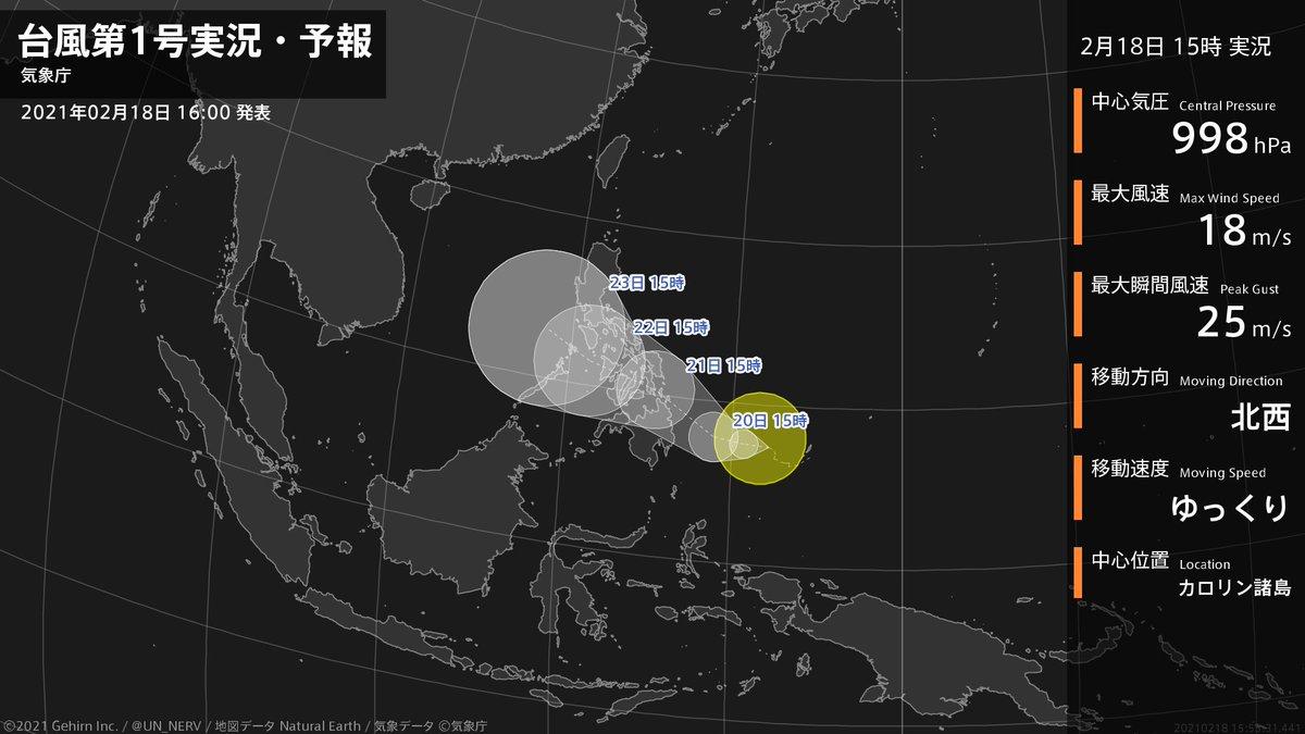 【台風第1号実況・予報 2021年02月18日 15:55】 台風第1号(ドゥージェン)が発生しました