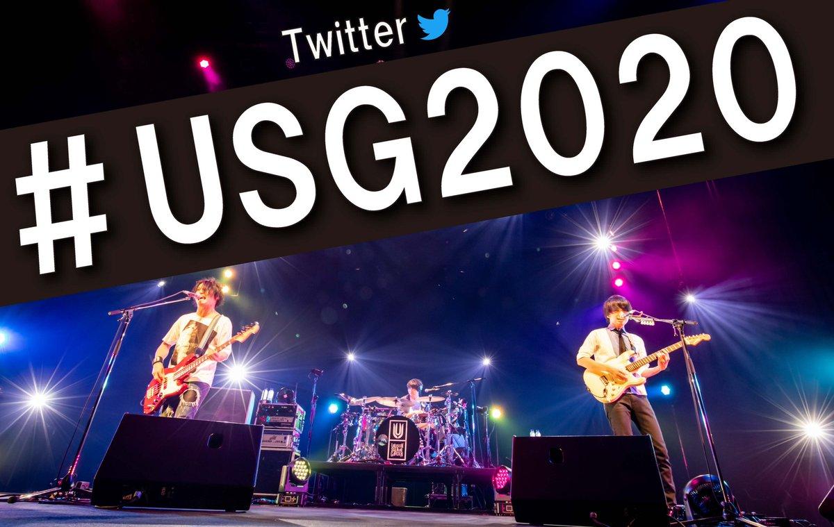 ライブ配信ハッシュタグは #USG2020