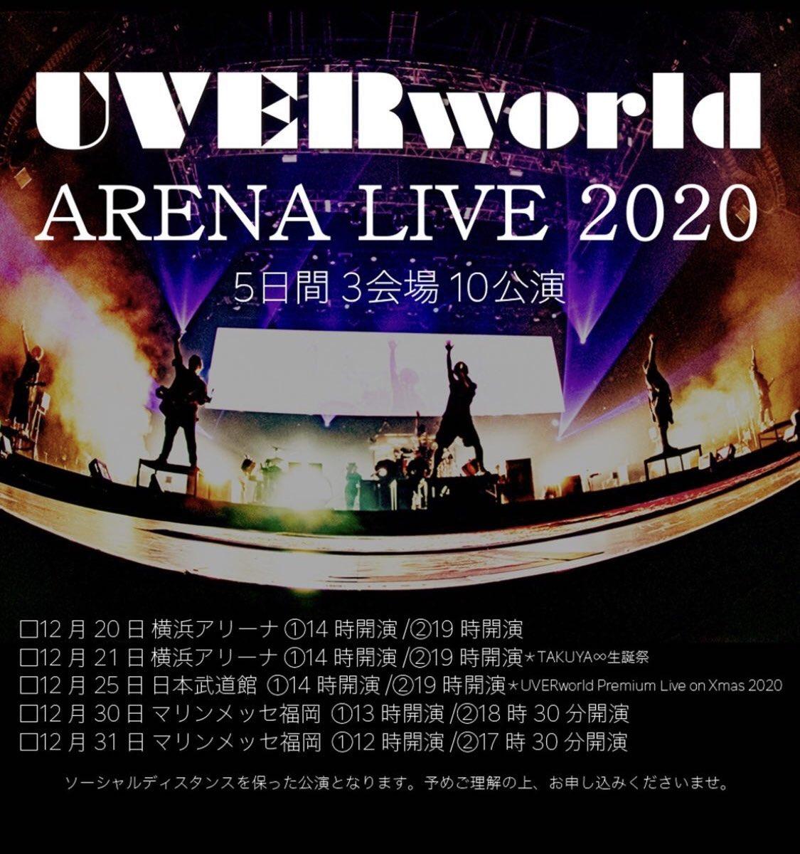 UVERworld ARENA LIVE 2020決定