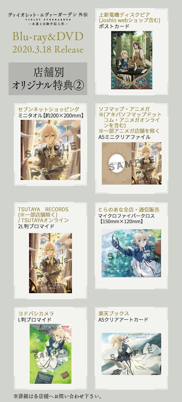 【#ヴァイオレット・エヴァーガーデン 外伝】 Blu-ray&DVD 3月18日(水)発売