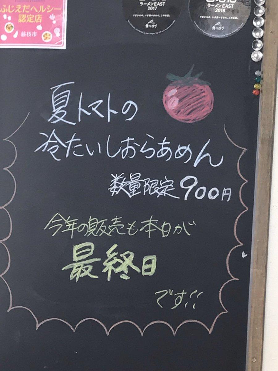 今年はちっきんさんの限定にハマったなぁ⭐️夏の冷やトマ🍅秋刀魚と鯖⭐️どれを食べても、好みの味だったなぁ⭐️来年も、かなり行くラーメン屋さんです⭐️