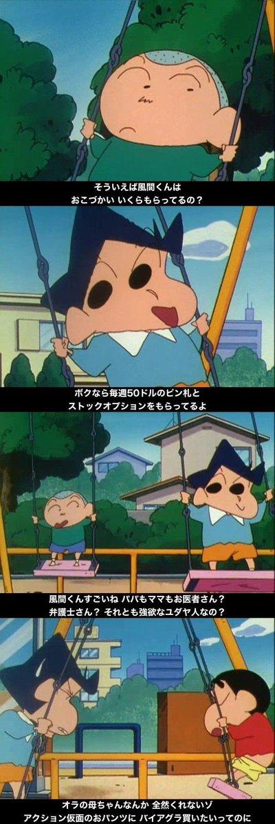 アメリカ版クレヨンしんちゃん、むしろ原点回帰しててめっちゃ気になる