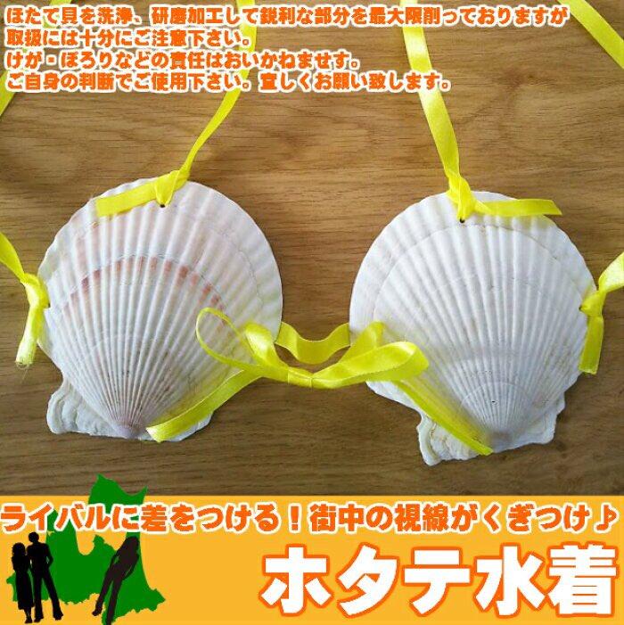 青森県の魚屋さんが丁寧に研磨したホタテの水着が1000円だそうです