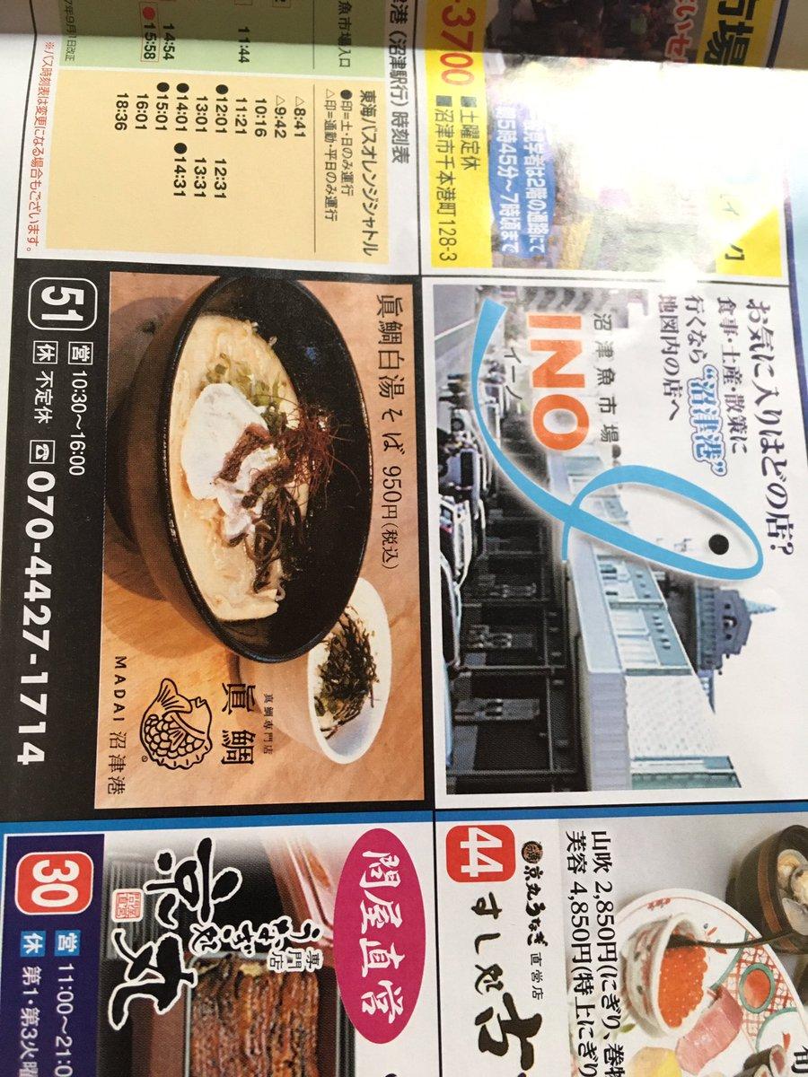 沼津港の情報紙が 湯の国会館にあったので 見てみたら 眞鯛さんの写真が 真鯛ラーメンの画像でした🍜
