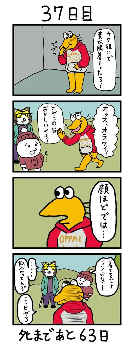 「100日後にタヒぬワイ」 37日目