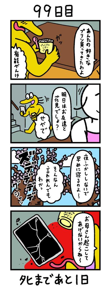 「100日後にタヒぬワイ」 99日目