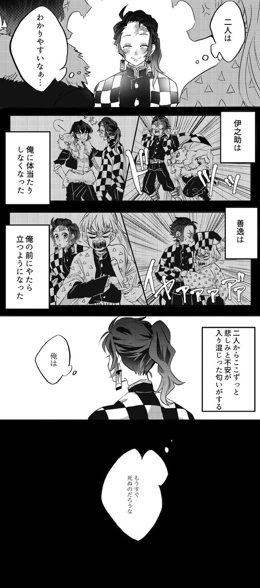 かまぼこ隊漫画 🎴死ネタ(1/3)