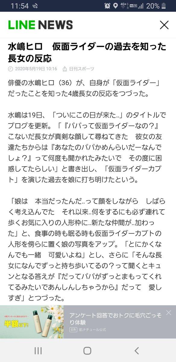 これ読んで心が平和になった  それと水嶋ヒロがお父さんってなんなのつよい…羨ましい…