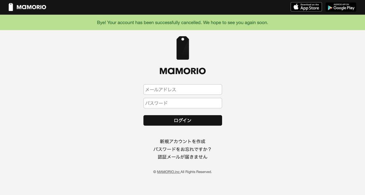 mamorio、退会機能がユーザー解放されてなさそうだから、サポートに削除依頼しようと思ったんだけど、なんかURLとかForm見るとRailsっぽいし、ためしにユーザー更新ページで、Formのmethodをpatchからdeleteに変えて更新ボタン押してみたら、サポートの手を煩わせずにちゃんとユーザー削除できた
