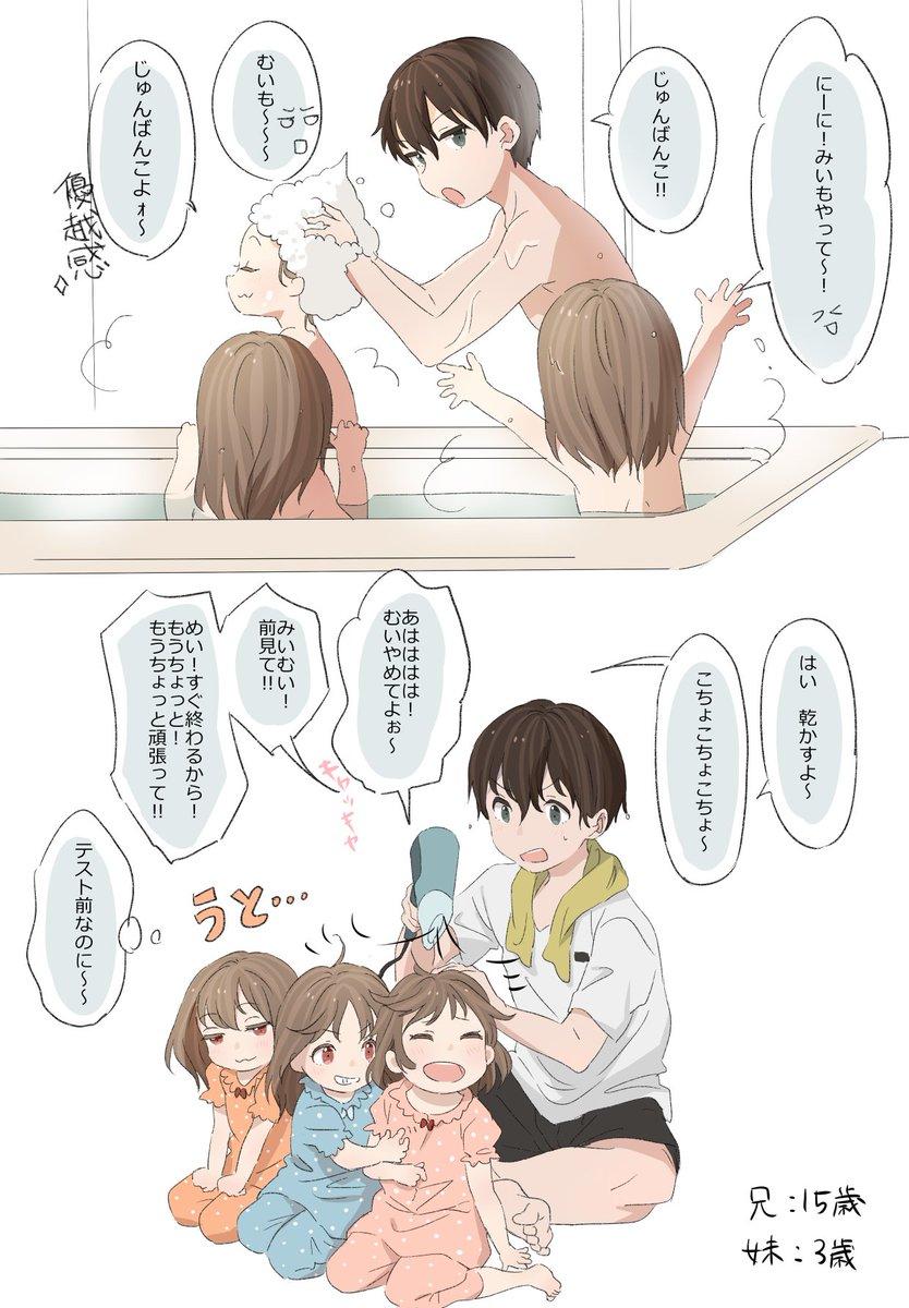 お兄ちゃんと三つ子の妹たち 「お風呂」