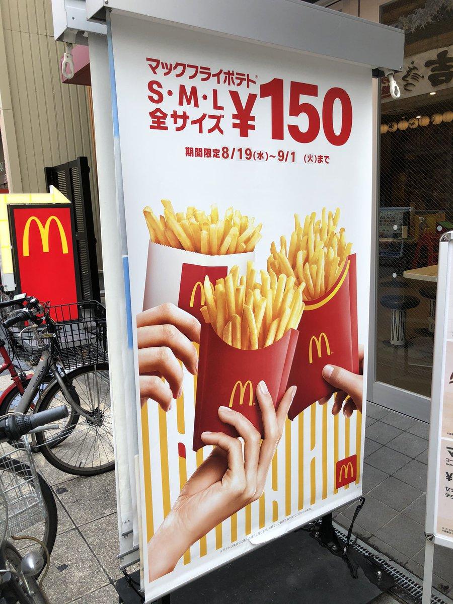 マクドで、野菜スティックが全サイズ150円