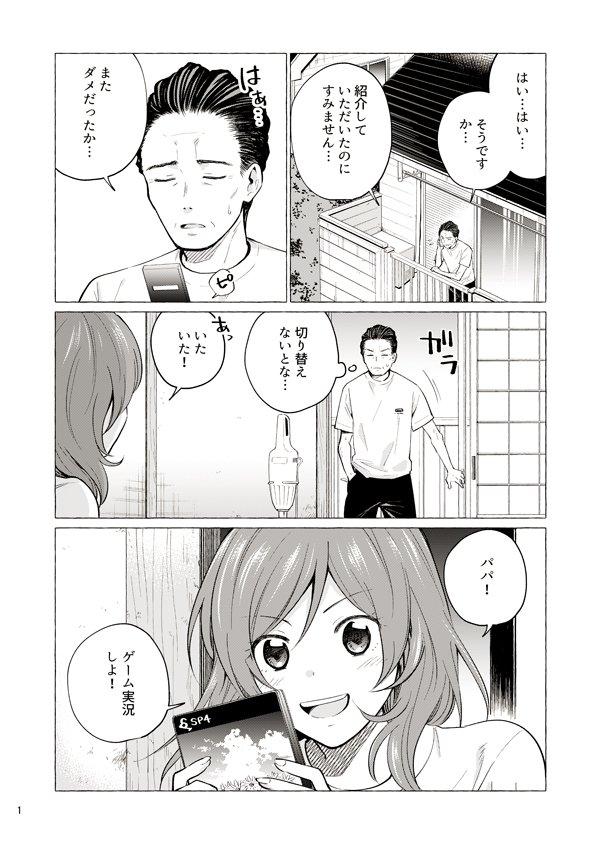 パパと巨乳JKとゲーム実況【5】 #創作漫画 #パパJK実況 1/2