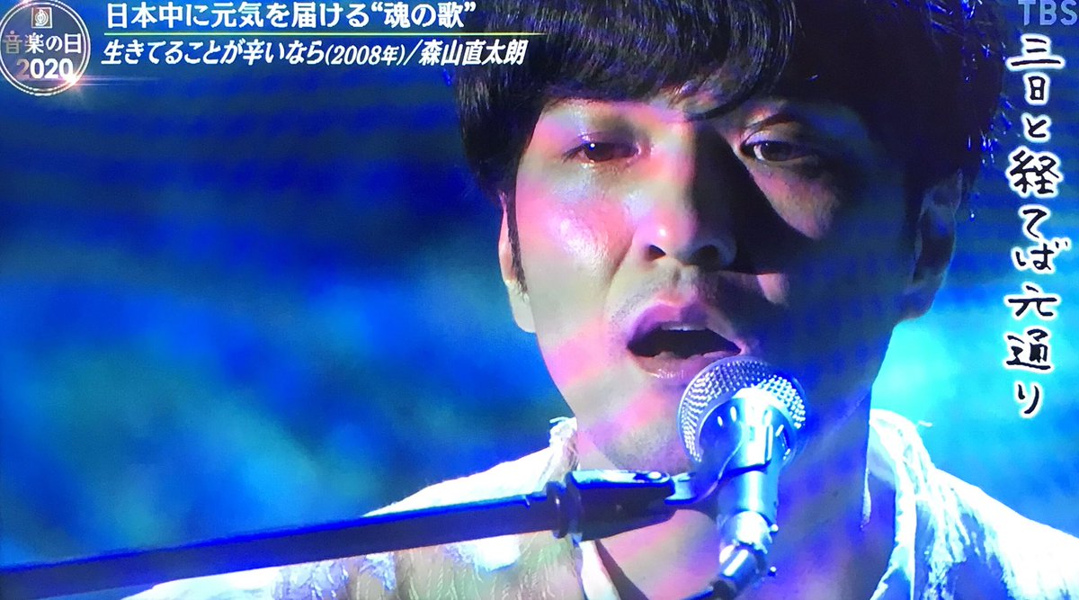 三浦春馬のニュース速報が音楽の日で流れて、そして森山直太朗のこの歌詞に涙が出てしまった……