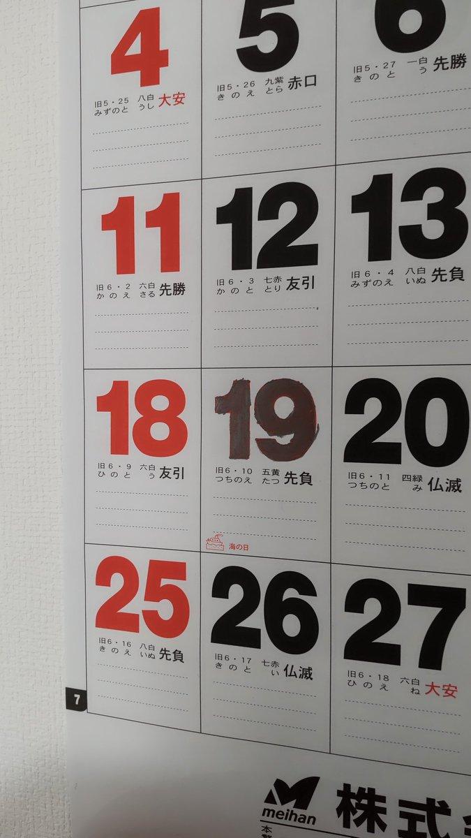 祝日と勘違いしないよう 夫がカレンダーの19を 鉛筆で黒く塗ってました🤣