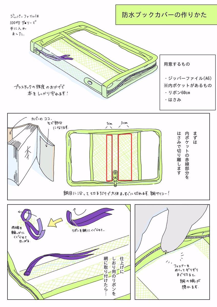【防水ブックカバーの作り方】 最近、水筒の水気から本を守るのに大活躍してくれているので、改めて詳しい作り方を描きました📗