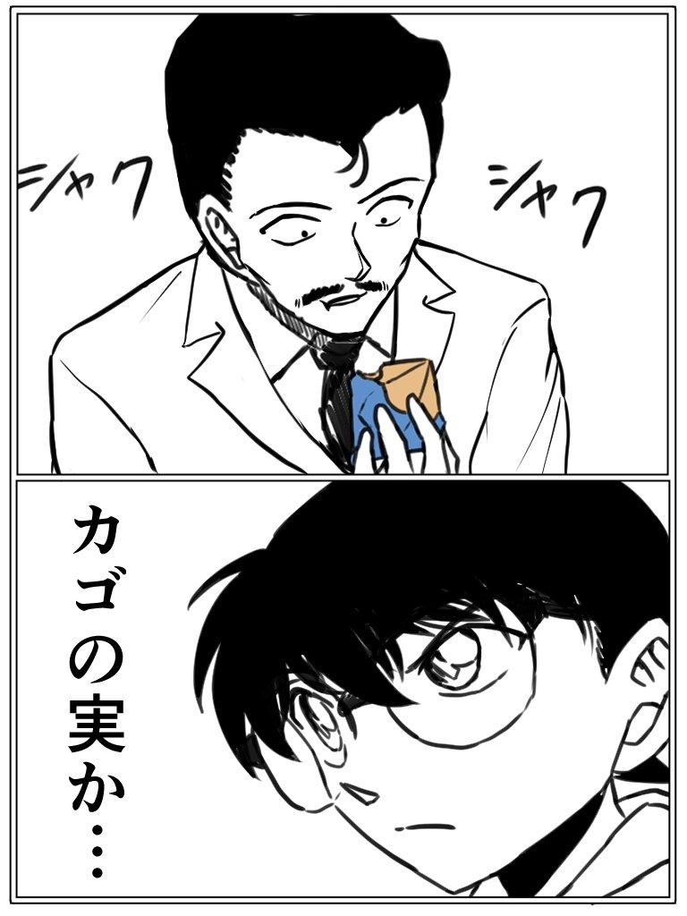 『眠らない小五郎』 再掲