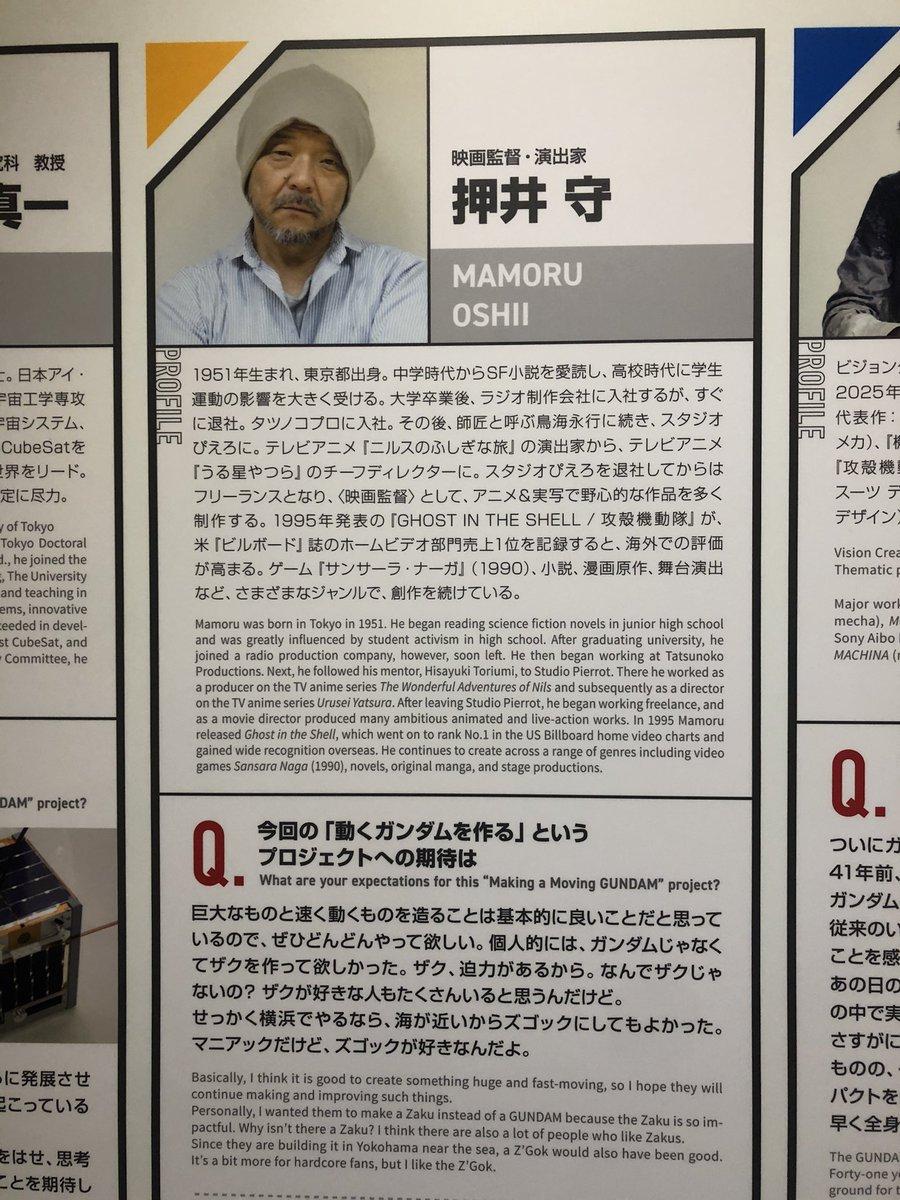 横浜ガンダム見てきたけど押井守さんのコメントがめんどくささ全開ですごく好き