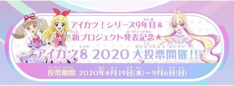 シリーズ9年目突入&新プロジェクト発表記念 【アイカツ8 2020大投票】 8月25日時点の途中結果を公開中🌟 ▷ 投票は9月6日(日)まで❣️引き続きおまちしております💗 #aikatsu #アイカツプラネット