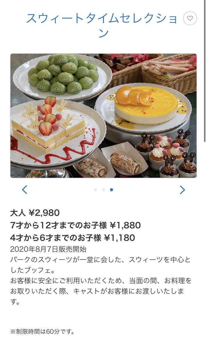 🎂🍫🍦しかも2,980円💥甘党&パークフード大好きな人にとっての天国だ😳‼️実際に全部食べたくても買うのが大変で諦めてたひとも多かったはず