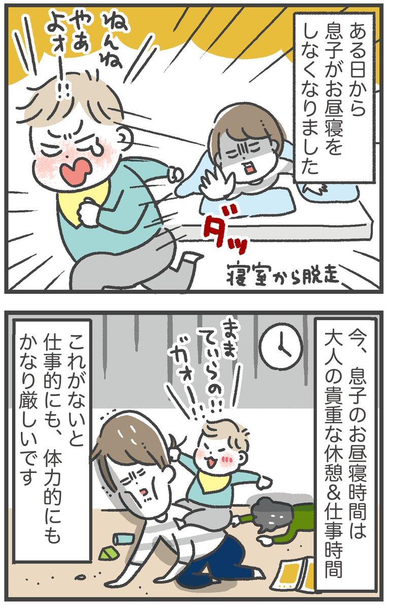 お昼寝しなくなった息子とその解決策(1/3)