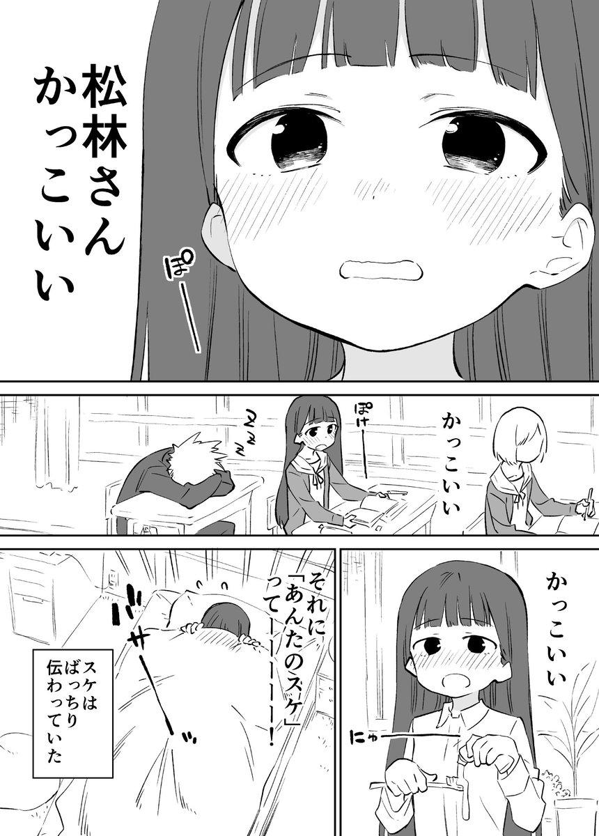 お近づきになりたい漫画8