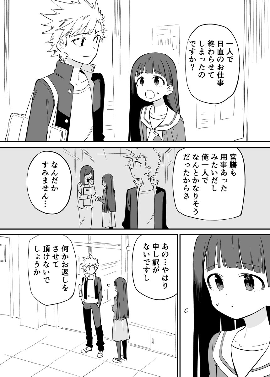 お近づきになりたい漫画35