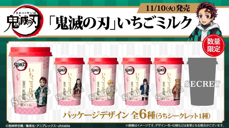 【予告】11/10より「鬼滅の刃」いちごミルク数量限定発売♪パッケージデザインは全6種