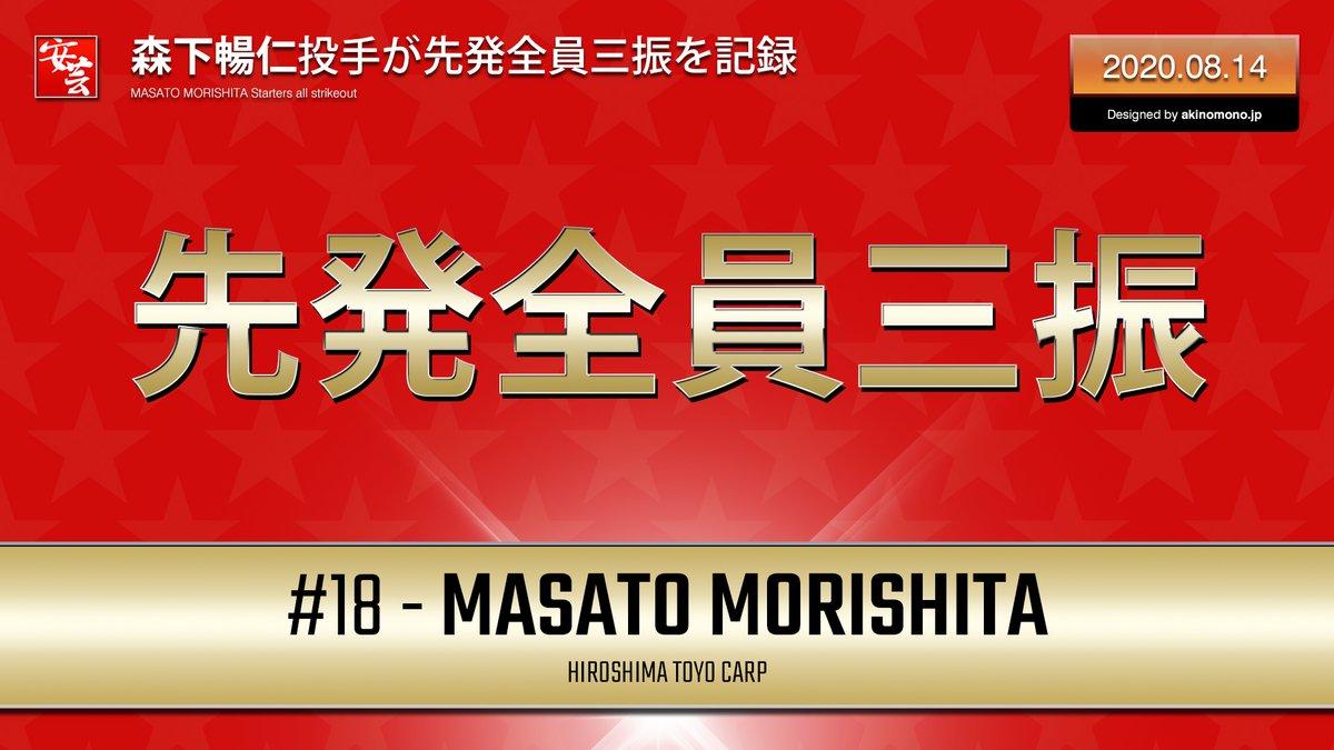 2005年の川上憲伸投手以来セ・リーグ史上2人目   #carp #カープ #森下暢仁