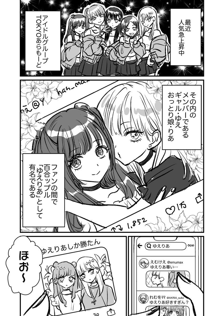 ビジネス百合アイドル 1/2
