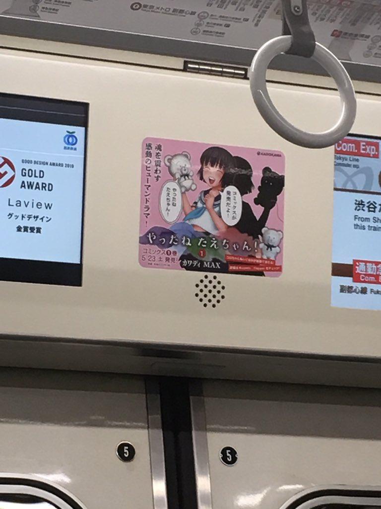 やったねたえちゃん 電車内に広告が