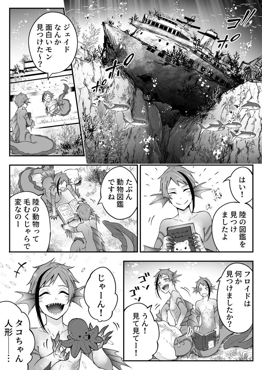 稚魚ジェイドとフロイドが沈没船でサメに襲われる漫画