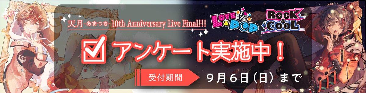 天月10th Anniversary Live Final!!〜Rock&Cool〜in無観客生配信のアーカイブ視聴ができるのは本日24時まで