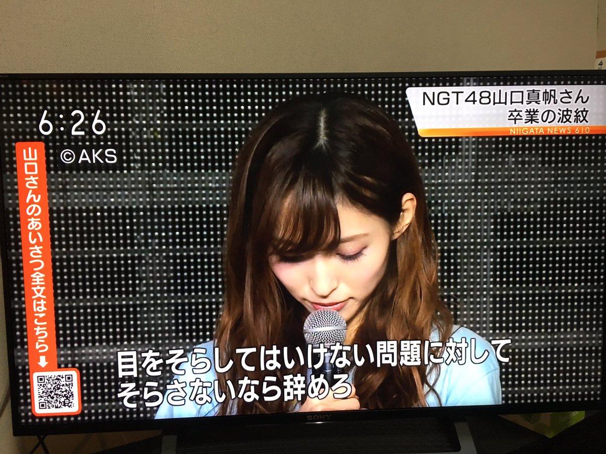 NHKの県内ニュース、山口さんのコメント全文読めるQRコード表示させてるのすごいな