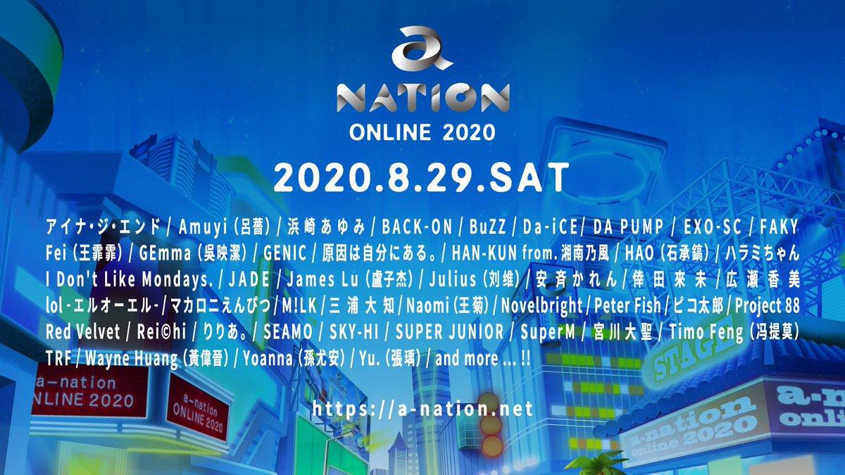 a-nation online 2020 出演アーティスト40組以上発表🌟🌟 アジア各国のステージから開催される「a-nation」ならではの、この日にしか実現できないスペシャルなパフォーマンスを、オンラインでぜひお楽しみください