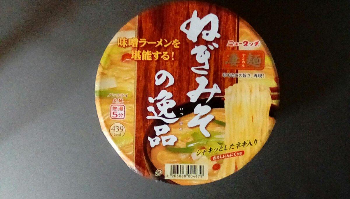 ニンニクの香りと濃厚でまろやかなコク広がる味噌スープにしなやかでもちもちと腰の強い中太麺
