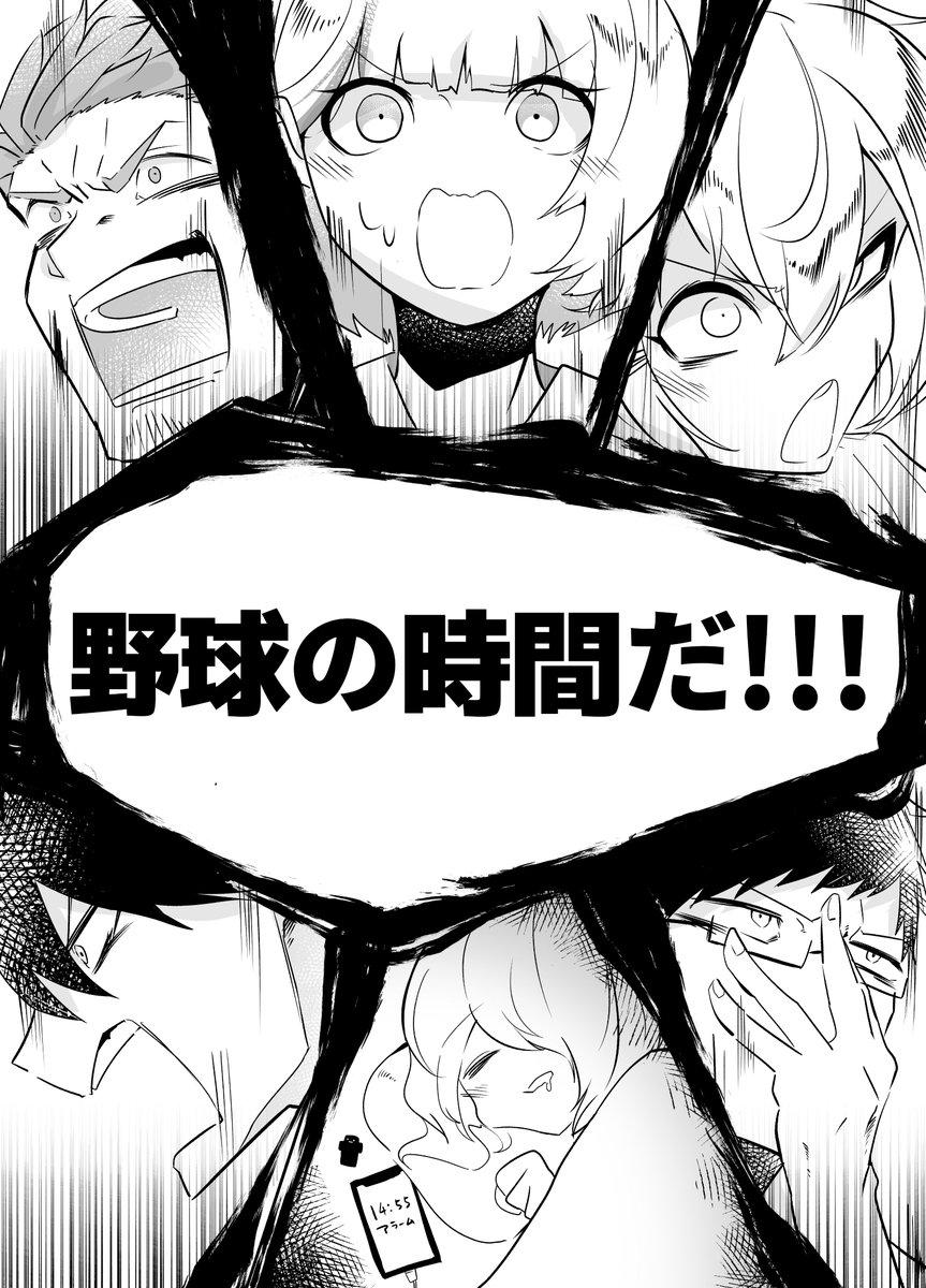 にじさんじ甲子園の夏 #にじさんじアルプススタンド