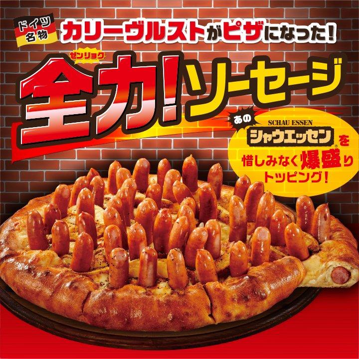 たぶんピザ業界初🧐 マジメにボリュームを追求した結果 シャウエッセン®乱立のカリーヴルスト風ピザが出来上がる💦💦 2️⃣月1️⃣3️⃣日発売開始😉 よろしくお願いいたします🙇