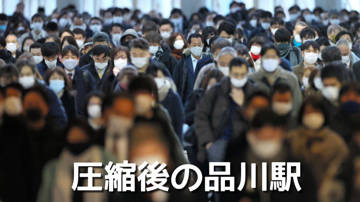 今朝の品川駅で圧縮マンが大活躍!