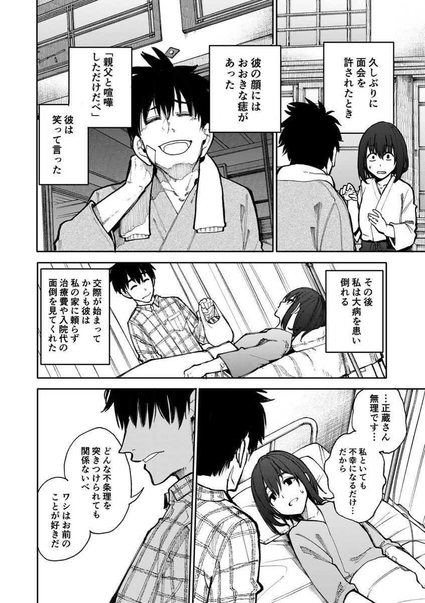 じいさんばあさん若返る【96】