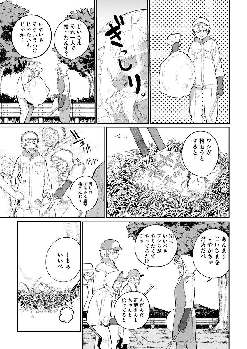じいさんばあさん若返る【11】