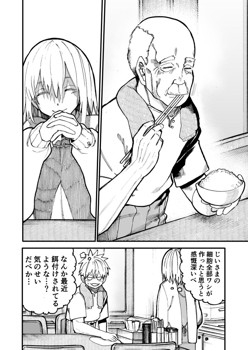 じいさんばあさん若返る【45】